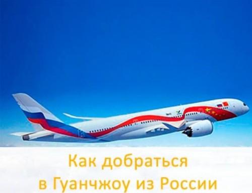 Как добраться в Гуанчжоу из России