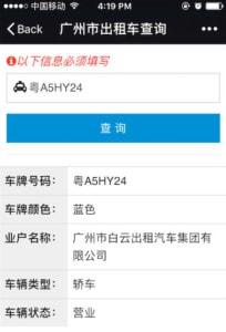 Как взять такси в Китае, чтобы вас не обманули