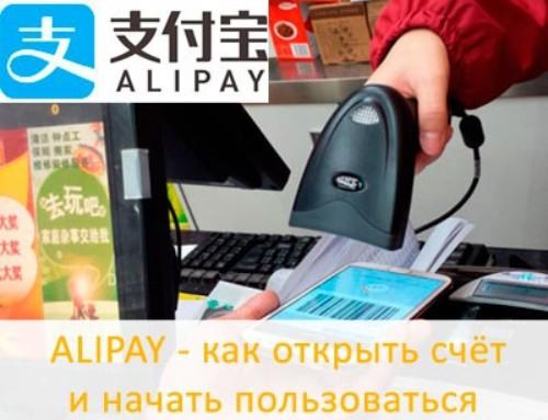 Alipay на русском — как открыть счет и начать пользоваться