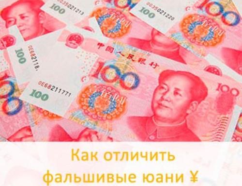 Фальшивые юани — как отличить от настоящих