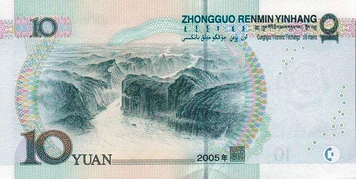 Оборотнаясторона купюры номиналом 10 юаней