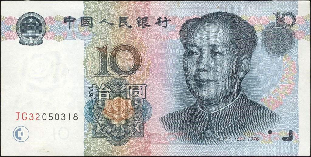 Лицевая сторона купюры номиналом 10 юаней