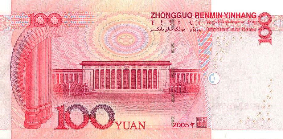 Оборотная сторона купюры номиналом 100 юаней