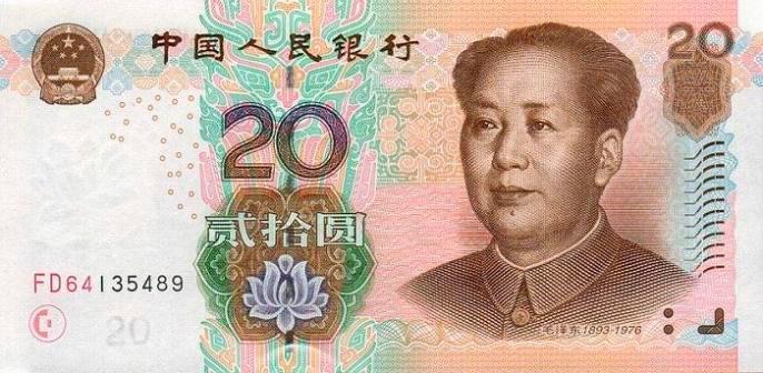 Лицевая сторона купюры номиналом 20 юаней