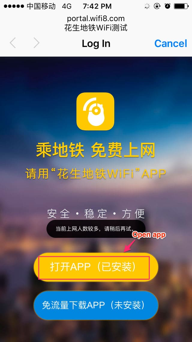 Как использовать бесплатный Wi-Fi в метро Гуанчжоу