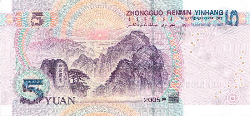 Оборотнаясторона купюры номиналом 5 юаней