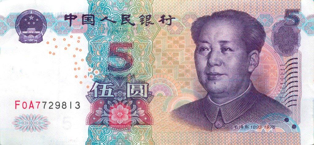 Лицевая сторона купюры номиналом 5 юаней