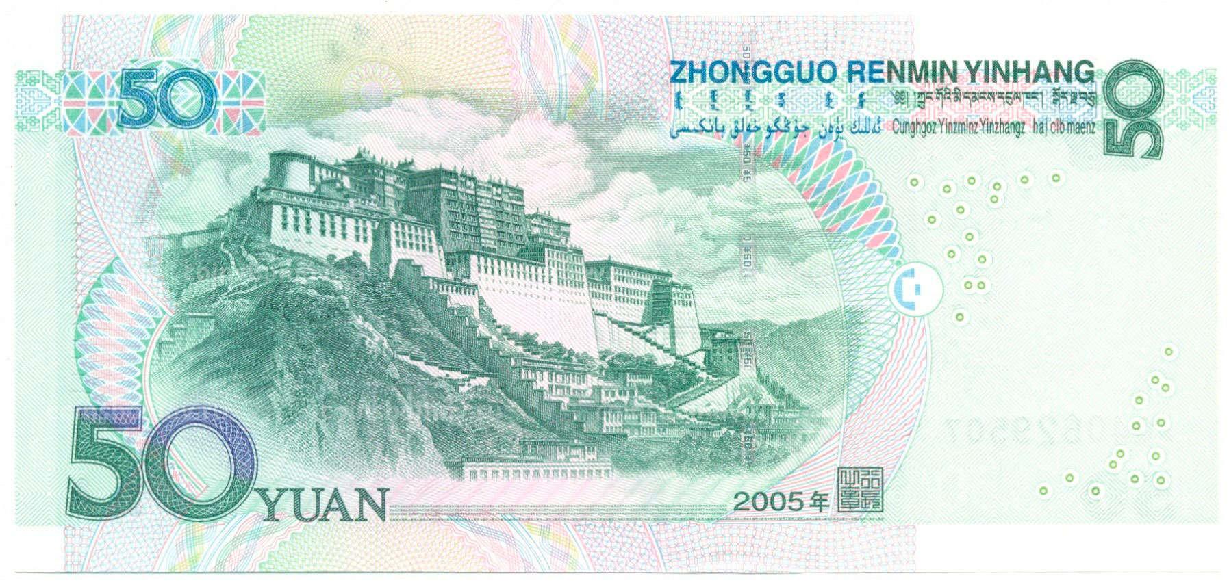 Оборотнаясторона купюры номиналом 50 юаней