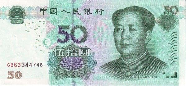 Лицевая сторона купюры номиналом 50 юаней