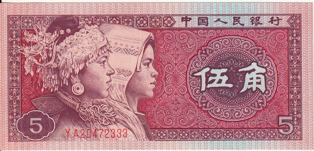 Лицевая сторона купюры номиналом 5цзяо