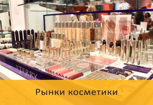 Рынки косметики