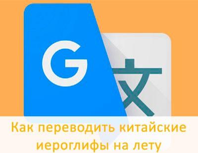 Переводчик с Китайского на Русский по фото