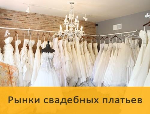Рынки свадебных платьев