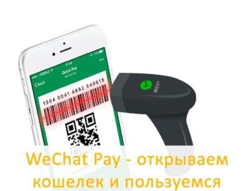 WeChat Pay — как открыть кошелек и начать платить