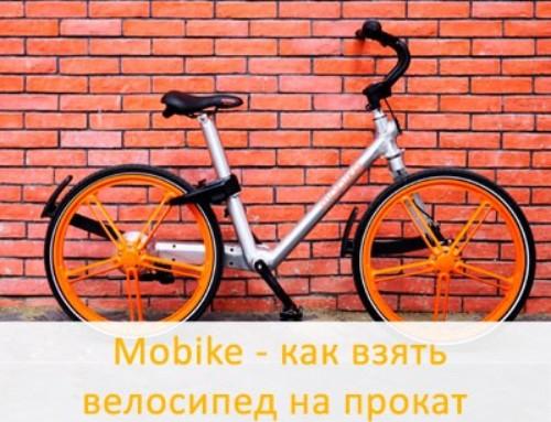 Mobike — как взять велосипед на прокат в Китае