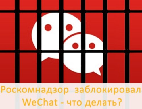 Роскомнадзор заблокировал WeChat — что делать?