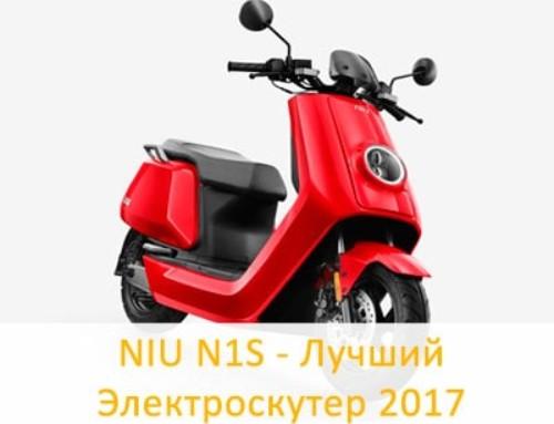 NIU N1S — Лучший электроскутер 2017