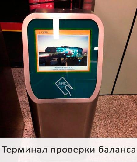 Как пользоваться метро Гуанчжоу