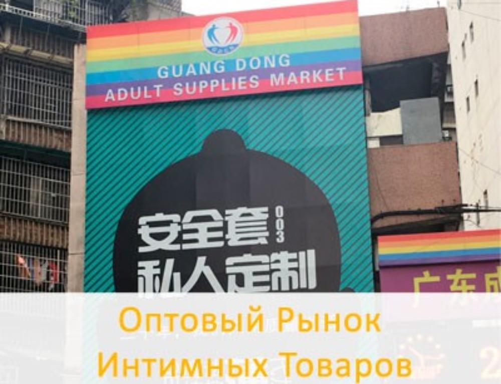 В товаров гуанчжоу секс рынок