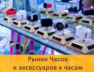 5437aeffeb8d Рынки часов ⌚ и аксессуаров в Китае (Гуанчжоу)