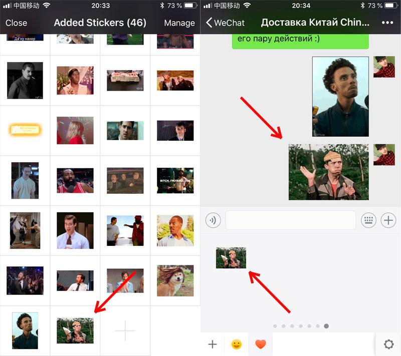 Гиф-стикеры WeChat