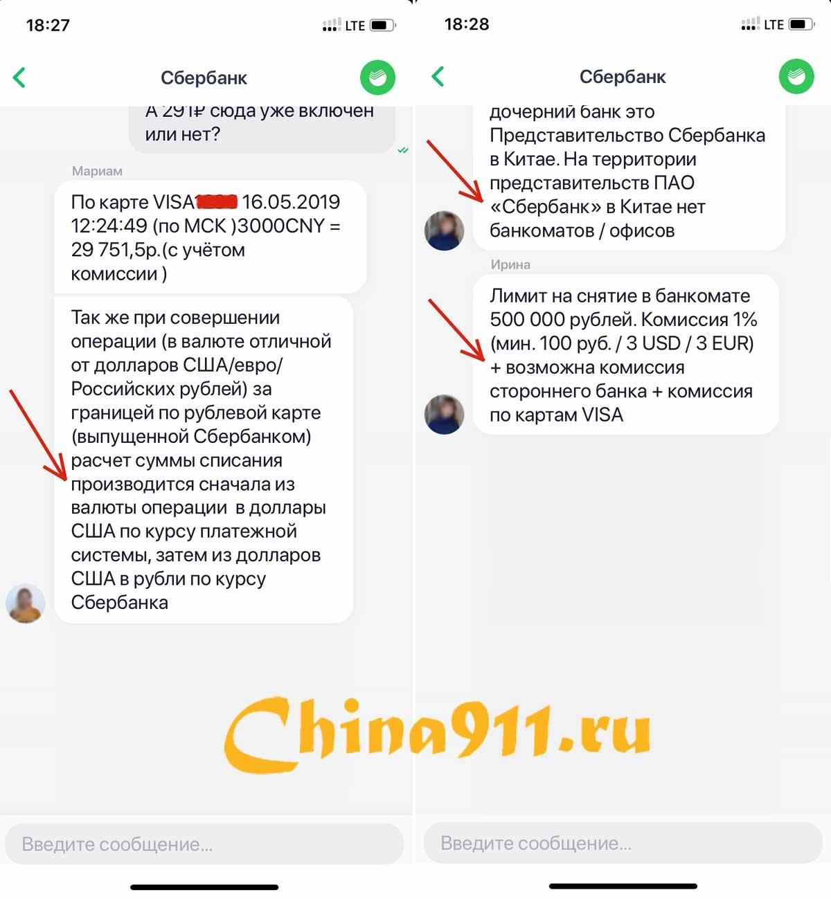 Карты Сбербанка в Китае
