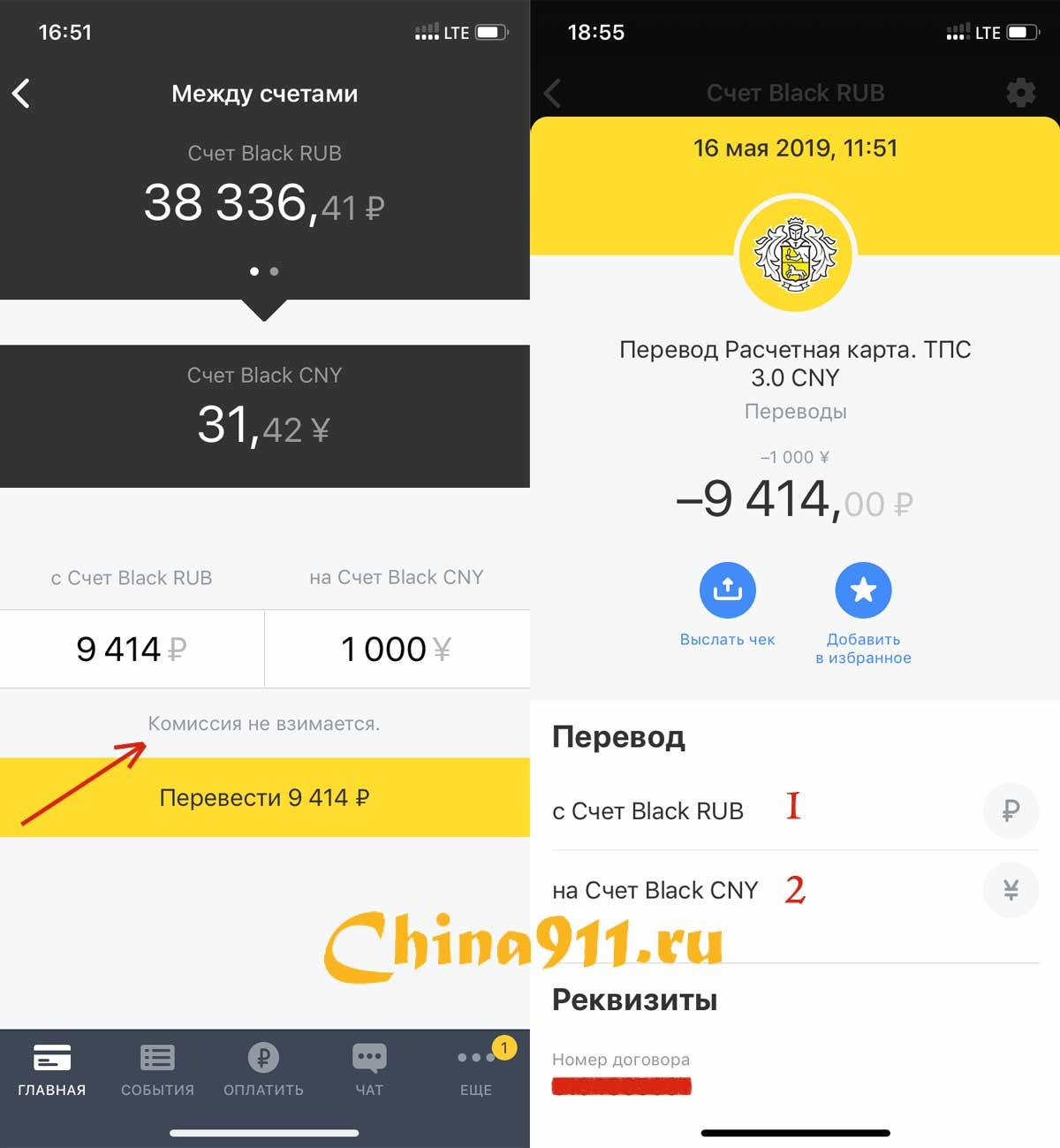 Перевод рубли - юани tinkoff black