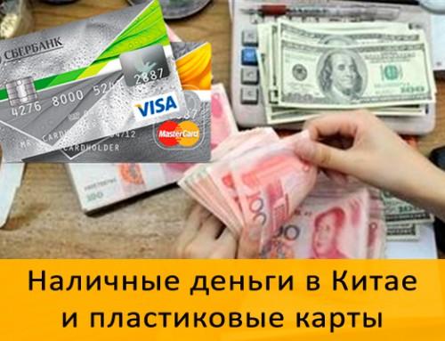 Деньги в Китае — наличные и пластиковые карты