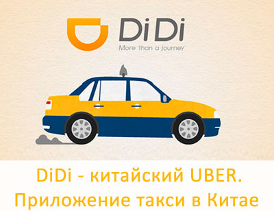 DiDi -Greater China приложение такси в Китае