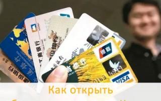 Как открыть банковскую карту в Китае