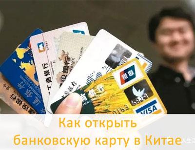 Как зарабатывать на дебетовых картах