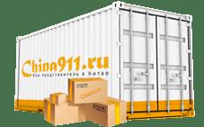 Эконом-доставка из Китая (Карго)